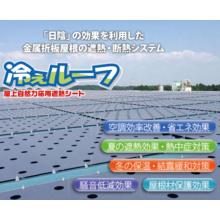 日陰の効果を利用した屋根の遮熱・断熱システム『冷えルーフ』 製品画像