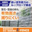 簡易型高性能落石・雪崩防護柵『E-FENCE(イーフェンス)』 製品画像
