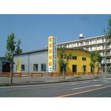 旭木材工業社 直需販売「住宅資材館」 製品画像