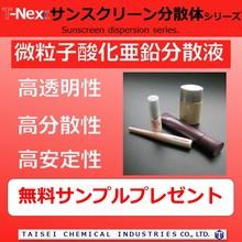 微粒子酸化亜鉛分散液『T-NEXサンスクリーン分散体シリーズ』 製品画像