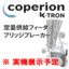 ブリッジブレーカー『アクティフロー』:CK-Tron 製品画像