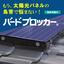 【新金具】太陽光パネル鳥害対策フェンス『バードブロッカー』 製品画像