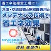 空調電力削減システム『エネデュース』※事例集など資料4点進呈 製品画像