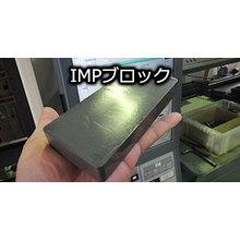 【樹脂ブロック】IMPブロック コスト・納期・品質・注意事項 製品画像