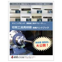 【技術カタログ】切削工具再研磨 技術ハンドブック 製品画像