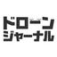【Webメディア】ドローンジャーナル 製品画像