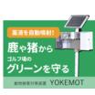 ゴルフ場を守り、すみ分ける『野生動物対策装置 YOKEMOT』 製品画像