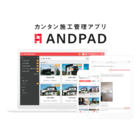 カンタン施工管理アプリ『ANDPAD』 製品画像