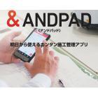 施工管理アプリ『ANDPAD』 ※お客様インタビューを公開! 製品画像