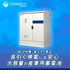 産業用蓄電システム〈BLP〉【停電・BCP対策】 製品画像