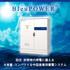 中型産業用蓄電システム〈BleuPOWER〉【停電・BCP対策】 製品画像