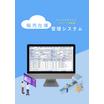 販売在庫管理システム 製品画像