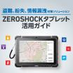 ZEROSHOCKタブレット 活用ガイドブック 【※無料進呈!】 製品画像