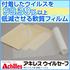 【抗ウイルス性 軟質フィルム】アキレス ウイルセーフ 製品画像