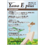 Yano E plus 2018年11月 Home IoT 市場 製品画像