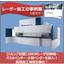 パネルベンダー/小型ベンダー/10KWファイバーレーザー導入! 製品画像