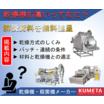 【乾燥機選定ガイド】「乾燥」においてなにを重視していますか? 製品画像