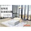 【屋外用暖房機】住宅ガーデニング・エクステリアに好適な電気暖房機 製品画像