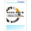 連結方式のタイプ別で紹介した『防護柵(安全柵)』製品カタログ 製品画像