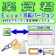 楽貸君(Excel連動タイプ) -RFID利用貸出管理システム- 製品画像