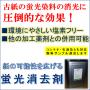 【塩素フリーで安全】蛍光消去剤『FQ-50』 製品画像