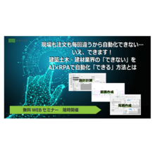 AI×RPAソリューション 製品画像