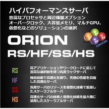 ハイパフォーマンスサーバ ORIONシリーズ 製品画像