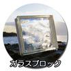 ガラス建材 ガラスブロック 製品画像