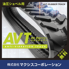 油圧ショベル用『AVTゴムクローラー』振動と脱輪を防止します! 製品画像