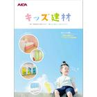 【育児・教育施設向け製品カタログ】キッズ建材 製品画像