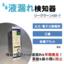 ポイントタイプ液漏れ検知器「リークラーン OD-7」 製品画像