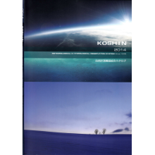 光進電気工業株式会社 自然計測機器 総合カタログ 製品画像