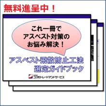 アスベスト飛散防止工法『選定ガイドブック』 ※無料進呈中! 製品画像