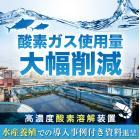 水産養殖向け 『酸素ファイター:TOMシリーズ』 ※導入事例進呈 製品画像