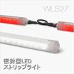 LED照明|密封型LEDストリップライト「WLS27シリーズ」 製品画像