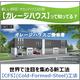 【ご提案です!】新しい別荘・セカンドハウスの形【ガレージハウス】 製品画像