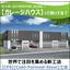 地主様・設計事務所様に新提案!CFS工法で作るガレージハウス! 製品画像