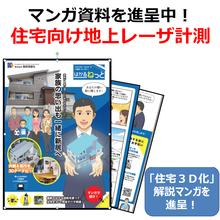 【マンガ資料進呈中】住宅向け地上レーザ計測 製品画像