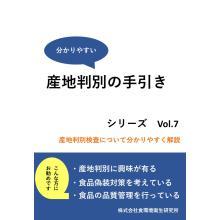 【無料配布中】『産地判別の手引き』※産地偽装対策について解説 製品画像