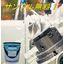 《無料キャンペーン》マシニング1台分の『水溶性切削液』を進呈 製品画像