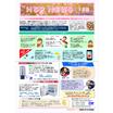 【資料】HSP NEWS 15号 製品画像