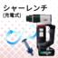 シャーレンチ(充電式)/レンタル 製品画像
