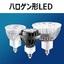 LEDハロゲンランプ飲食店舗・商業施設・一般空間照明(2社分) 製品画像