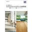 【資料】ビニル床シート ワックスフリーメンテナンスの手引き 製品画像