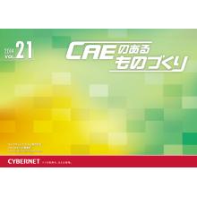 【無料プレゼント】技術情報誌「CAEのあるものづくり」 製品画像