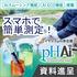 pH計測がストレスフリーにサクサク進む!ワイヤレスpH測定器 製品画像