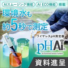 環境水でも約5秒で測定!ワイヤレスpH測定器 製品画像