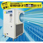 【大空間・大型施設の暑さ対策】部分冷房&換気で効率的に冷却! 製品画像
