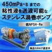 ステンレス渦巻ポンプ『MAP型』※渦巻ポンプの導入事例も紹介中 製品画像