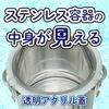 透明アクリル蓋【AF】 食品衛生法適合品 製品画像